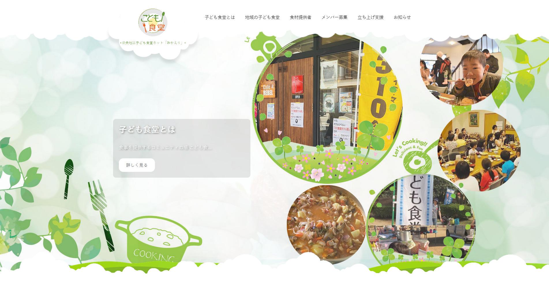 県央地区子ども食堂ネット「おかえり」